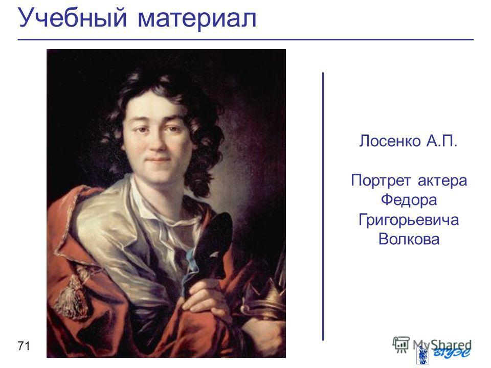 Учебный материал 71 Лосенко А.П. Портрет актера Федора Григорьевича Волкова