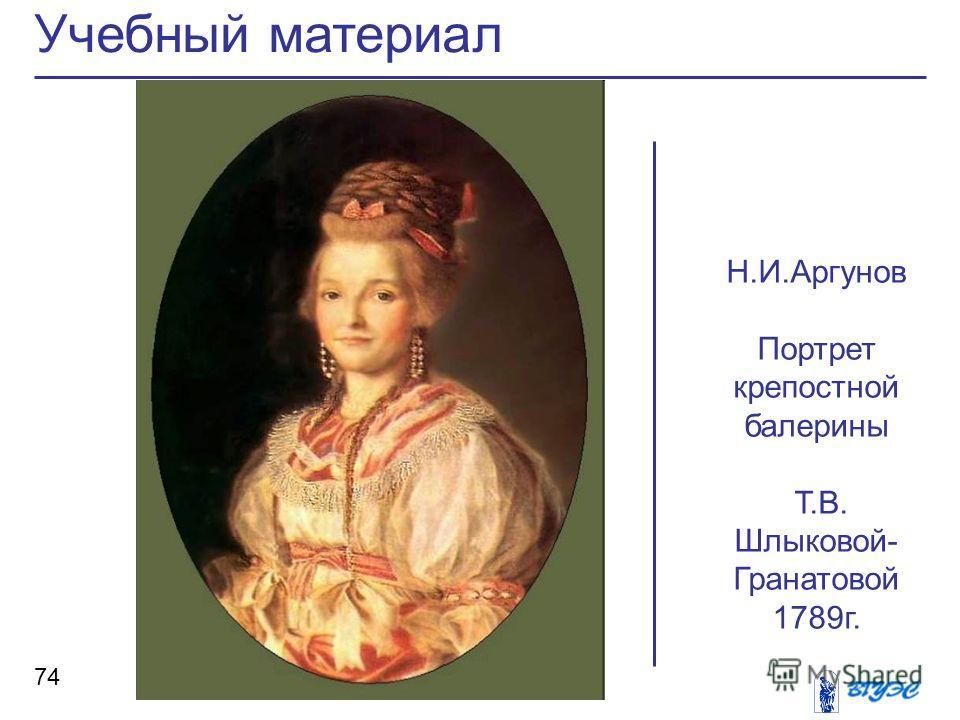Учебный материал 74 Н.И.Аргунов Портрет крепостной балерины Т.В. Шлыковой- Гранатовой 1789 г.