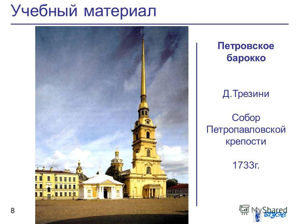 Учебный материал 8 Петровское барокко Д.Трезини Собор Петропавловской крепости 1733 г.