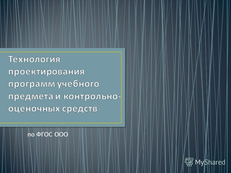 по ФГОС ООО