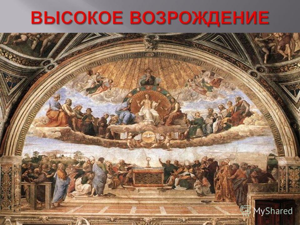 Архитектура и живопись эпохи возрождения доклад 7268