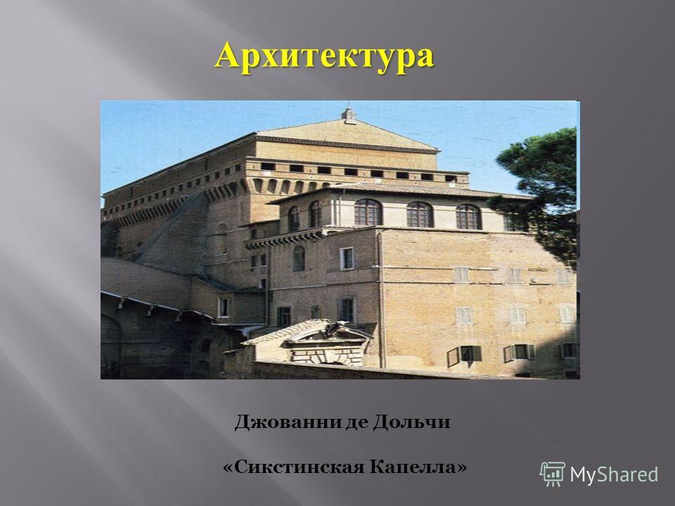 Архитектура Джованни де Дольчи «Сикстинская Капелла»