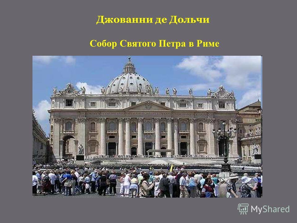 Джованни де Дольчи Собор Святого Петра в Риме