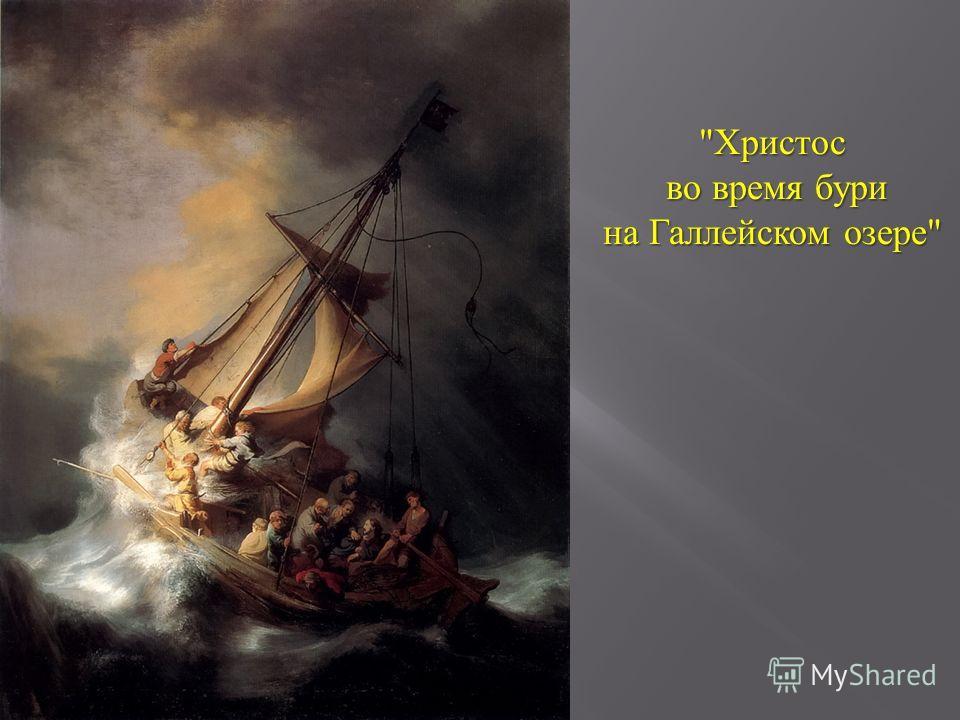 Христос во время бури во время бури на Галлейском озере