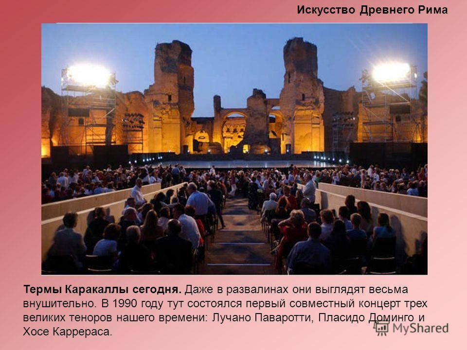 Термы Каракаллы сегодня. Даже в развалинах они выглядят весьма внушительно. В 1990 году тут состоялся первый совместный концерт трех великих теноров нашего времени: Лучано Паваротти, Пласидо Доминго и Хосе Каррераса. Искусство Древнего Рима