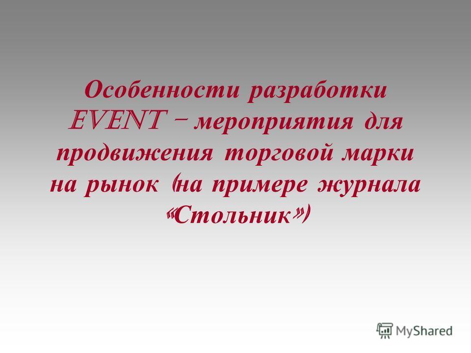 Особенности разработки event – мероприятия для продвижения торговой марки на рынок ( на примере журнала « Стольник »)