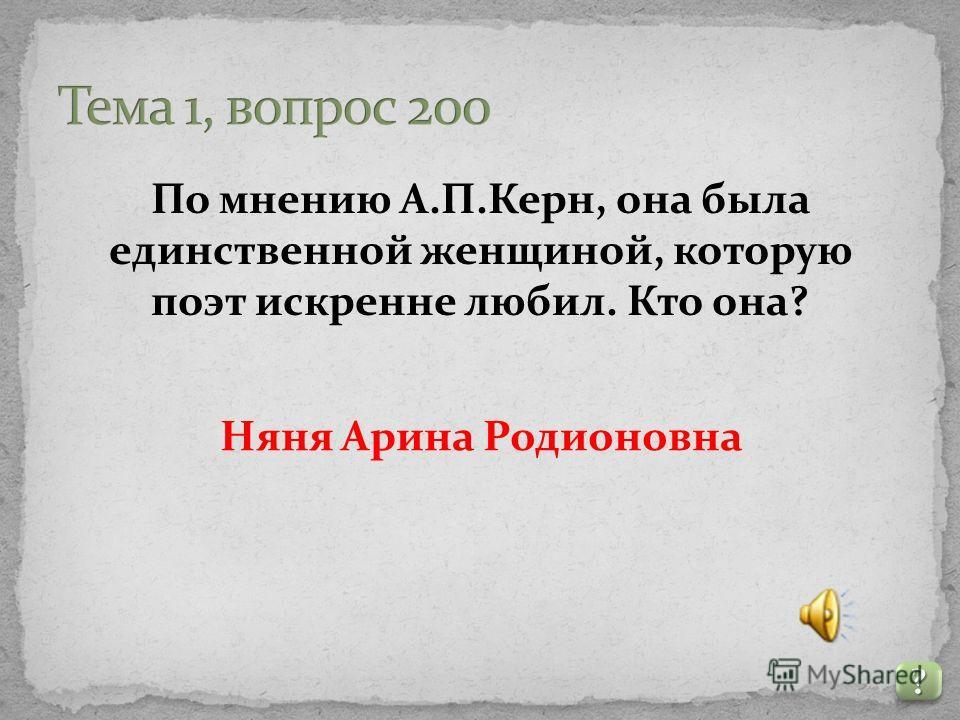Кто назвал роман А.С.Пушкина «энциклопедией русской жизни»? ???? ???? критик В.Г.Белинский