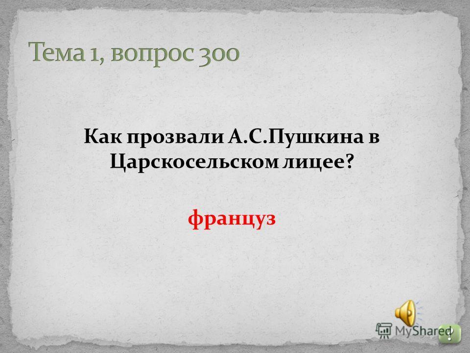 Продолжите фразу, которая принадлежит А.С.Пушкину: «Ломоносов был великий человек, он создал первый университет, он, лучше сказать, сам был …» ???? ???? «…первым университетом»