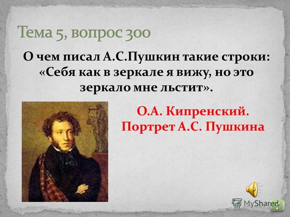 Сколько сказок принадлежит перу А.С.Пушкина? ???? ???? 6 сказок