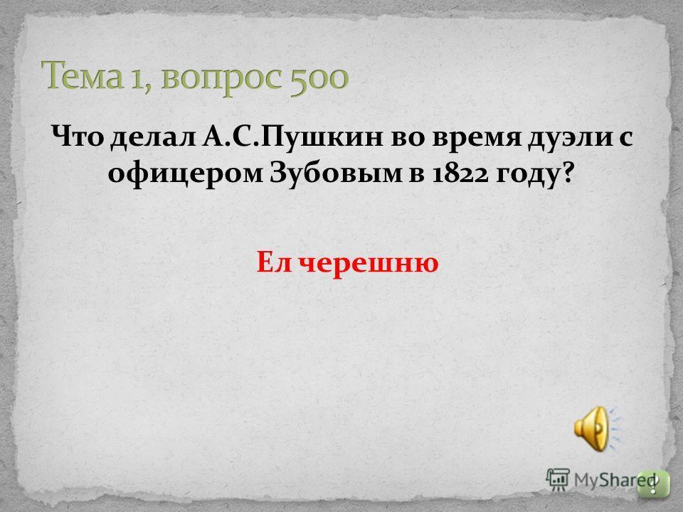 Кто дал А.С.Пушкину эту характеристику: «Сущий бес в проказах, сущая обезьяна лицом. Много, слишком много ветрености, да, таков Пушкин»? ???? ???? Сам Пушкин