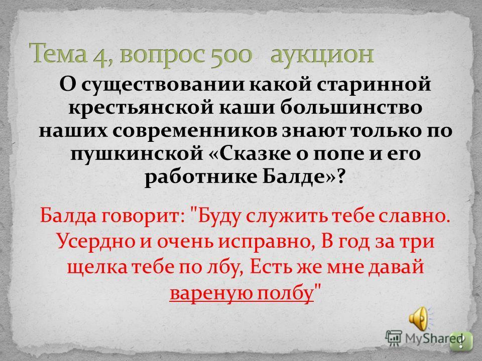 Назовите русского поэта 18 века, который очень хвалил стихотворные опыты Гринёва. ???? ???? А.П. Сумароков
