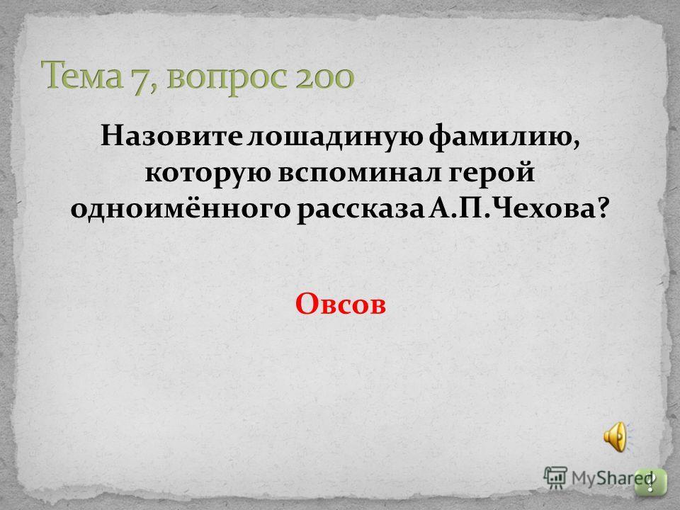 Какое животное стало причиной скандала в рассказе Чехова «Хамелеон»? ???? ???? Собака