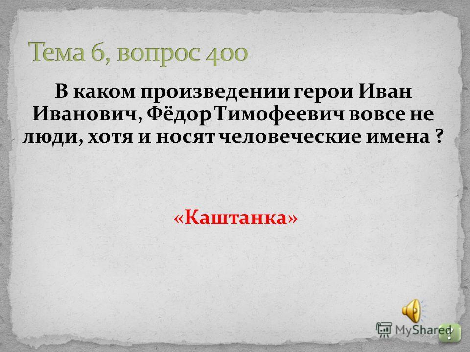 А.П.Чехов называл литературу своей «любовницей», а что он называл «законной женой»? ???? ???? медицину