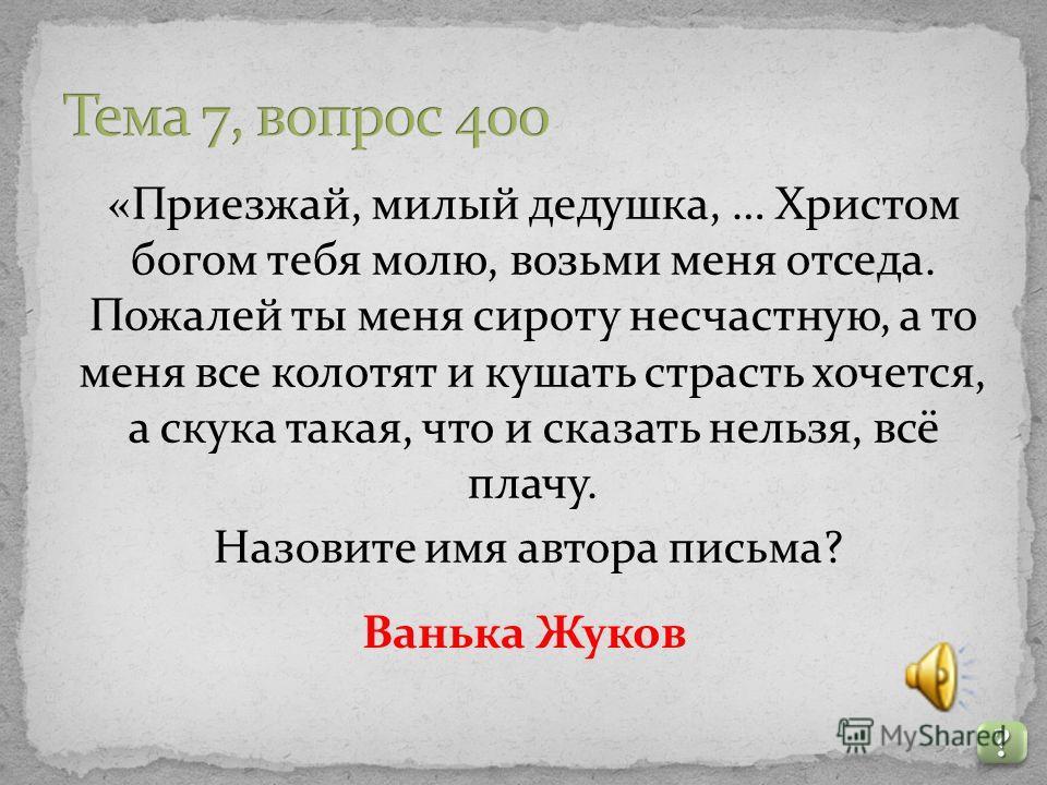 В каком произведении герои Иван Иванович, Фёдор Тимофеевич вовсе не люди, хотя и носят человеческие имена ? ???? ???? «Каштанка»
