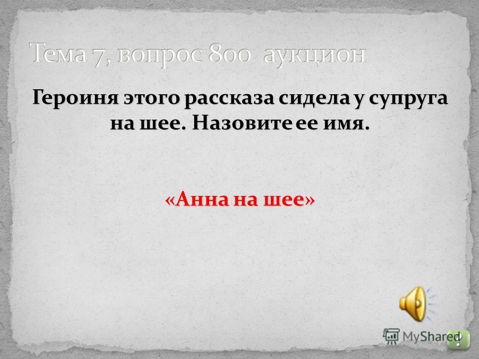 Название этого насекомого стало названием литературного журнала, в котором в 1878 году дебютировал А.П.Чехов? ???? ????«Стрекоза»