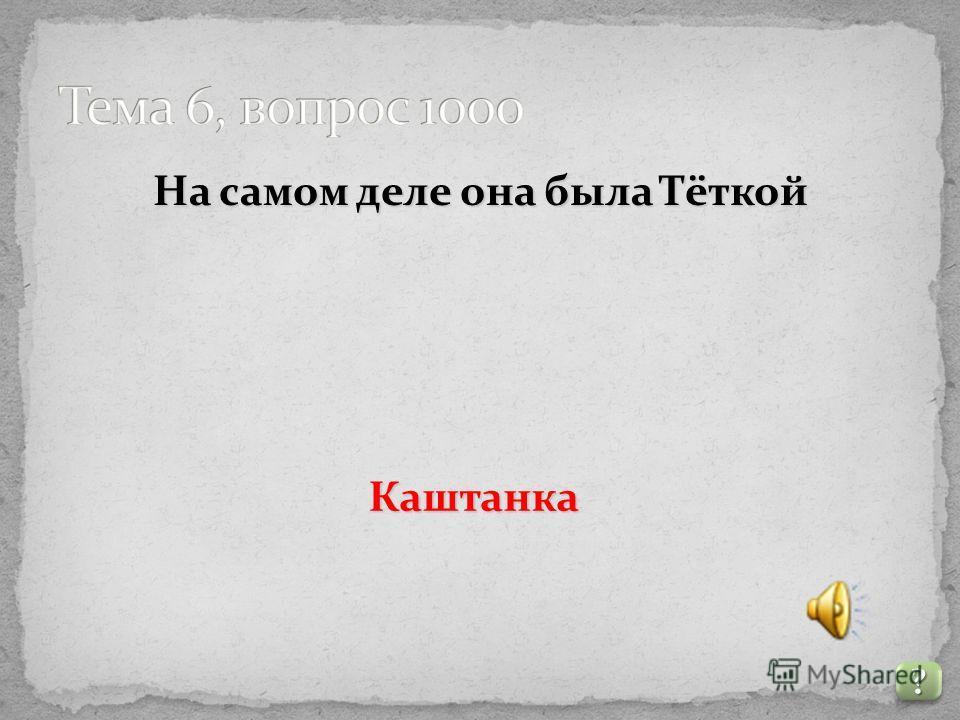 Кем по профессии была жена Чехова Ольга Книппер-Чехова? ???? ????Актриса