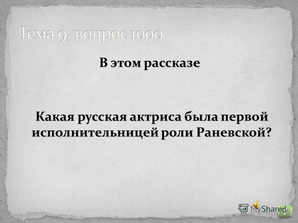 Перед вами памятник на могиле писателя. Назовите город, в котором похоронен А.П.Чехов? ???? ????Москва