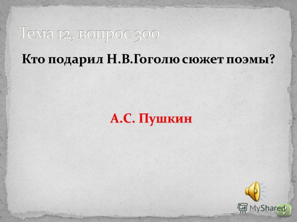 Какая должность была у Сквозник- Дмухановского, персонажа комедии «Ревизор»? ???? ????Городничий