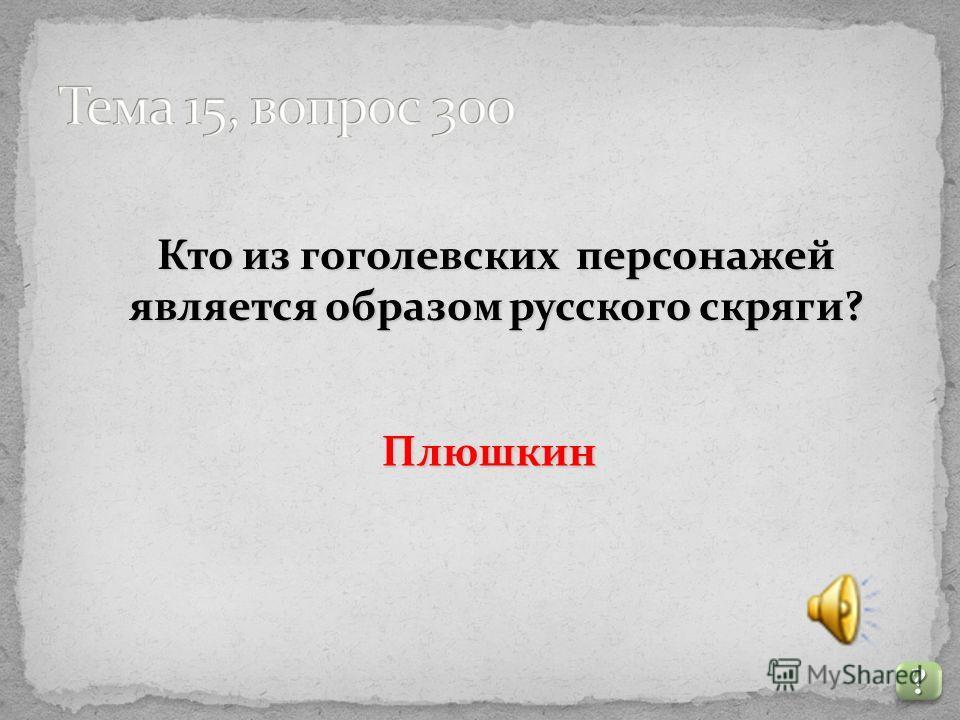 На кого, по мнению Чичикова, был похож Собакевич? ???? ???? На медведя