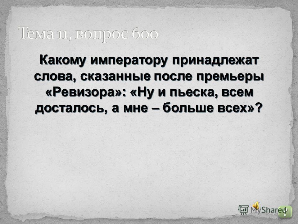 ???? ???? Кто из гоголевских персонажей является образом русского скряги? Плюшкин