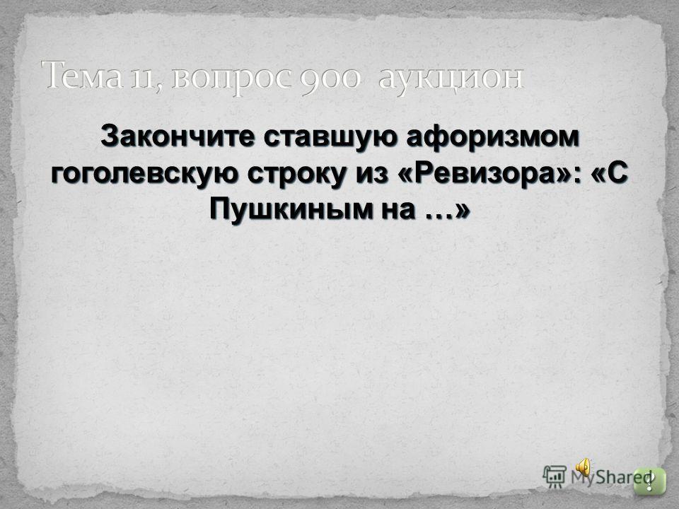 Актёр Игорь Горбачёв создал образ этого гоголевского героя в кино. О каком герое идёт речь? ???? ????