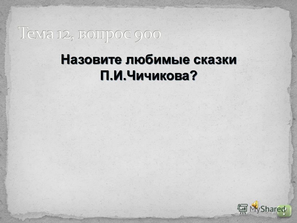 Закончите ставшую афоризмом гоголевскую строку из «Ревизора»: «С Пушкиным на …» ???? ????