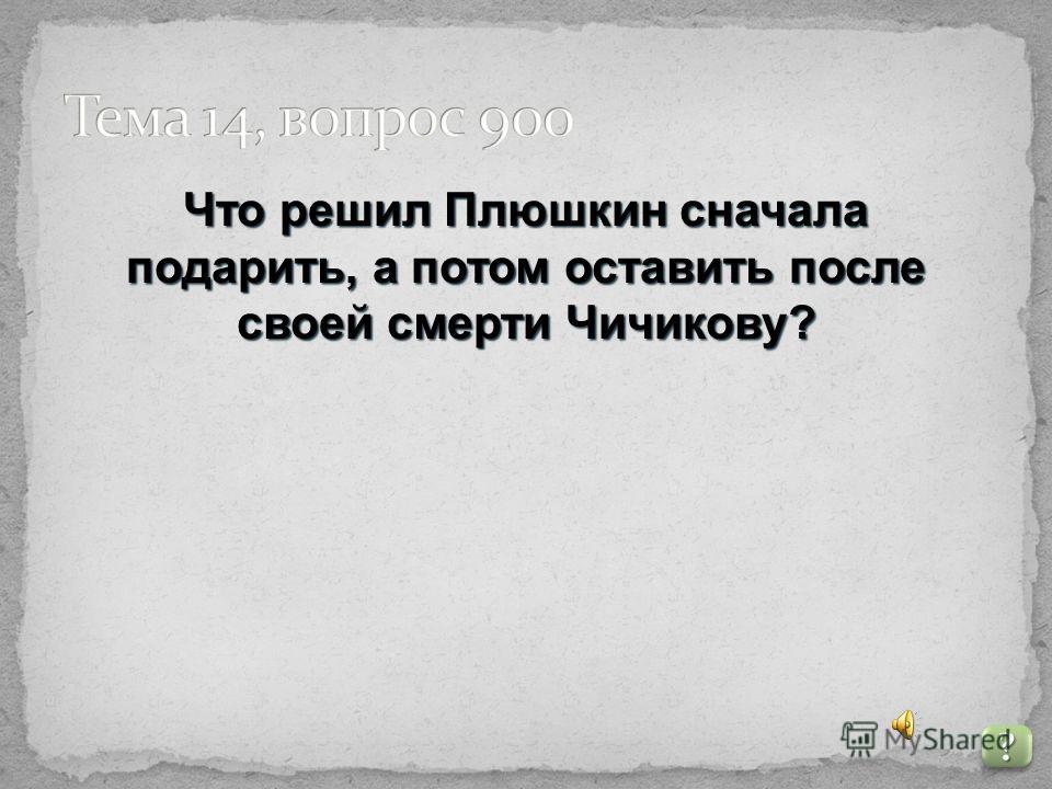На какой овощ были похожи головы гоголевский Ивана Ивановича и Ивана Никифоровича? ???? ????
