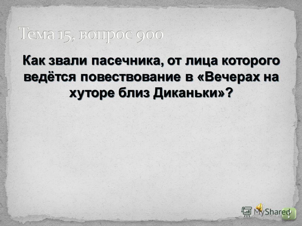 Что решил Плюшкин сначала подарить, а потом оставить после своей смерти Чичикову? ???? ????