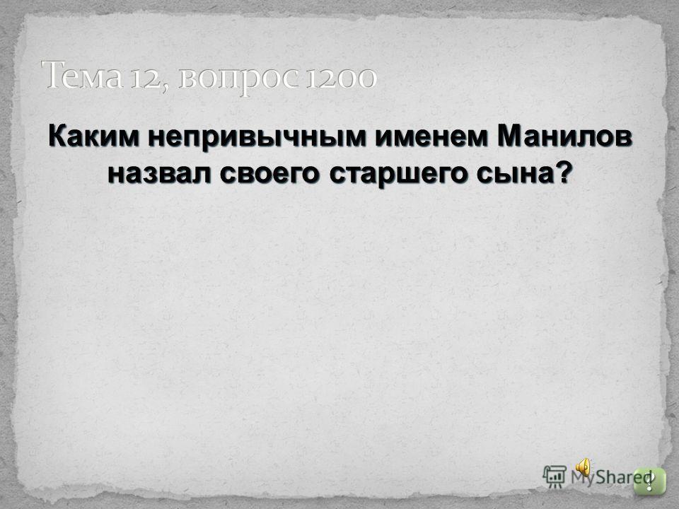 Кто, по мнению Н.В.Гоголя, является положительным героем комедии? ???? ????