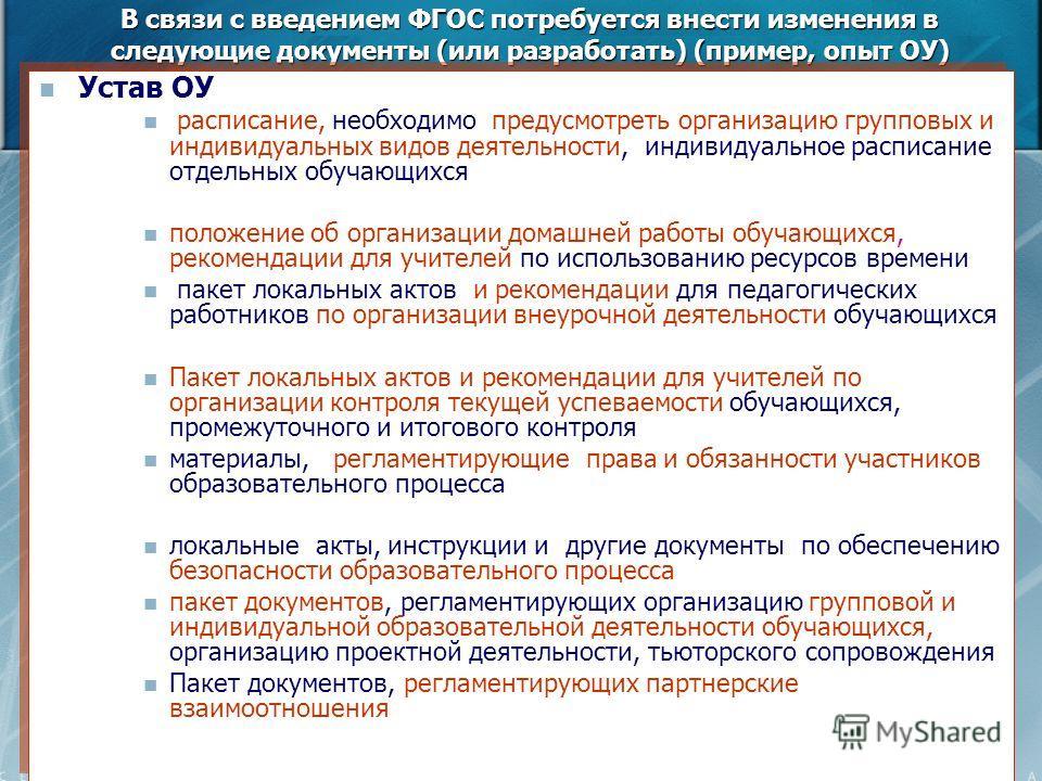 45 В связи с введением ФГОС потребуется внести изменения в следующие документы (или разработать) (пример, опыт ОУ) Устав ОУ расписание, необходимо предусмотреть организацию групповых и индивидуальных видов деятельности, индивидуальное расписание отде