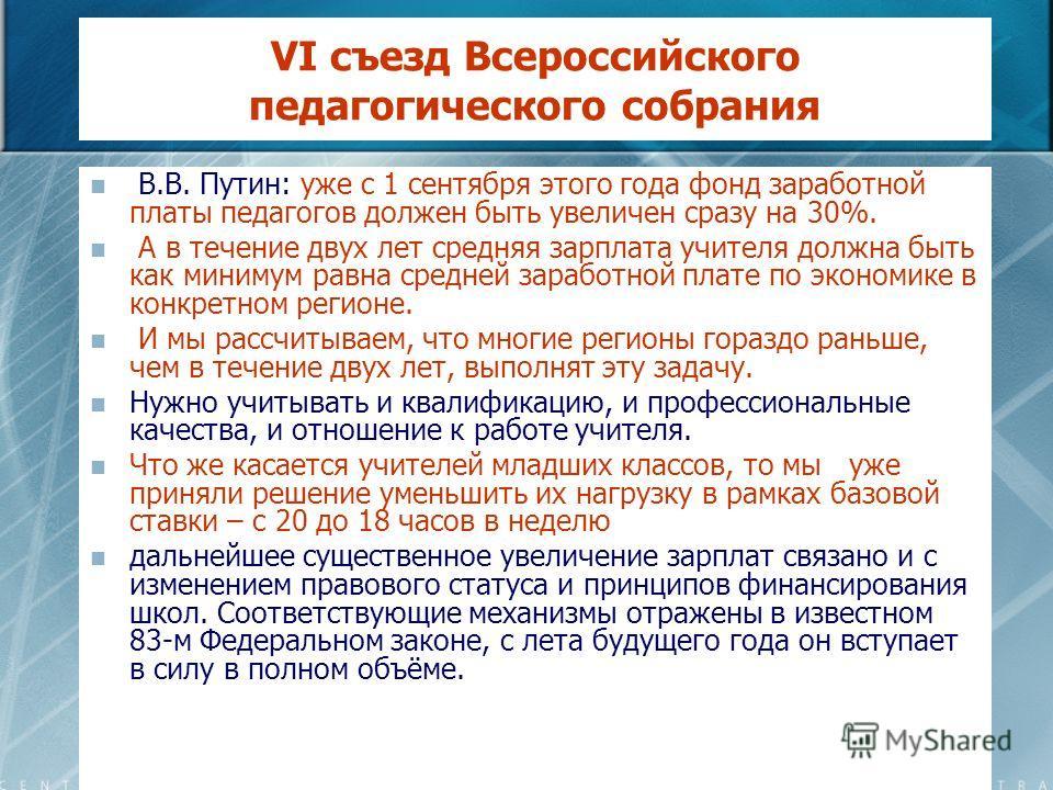 56 VI съезд Всероссийского педагогического собрания В.В. Путин: уже с 1 сентября этого года фонд заработной платы педагогов должен быть увеличен сразу на 30%. А в течение двух лет средняя зарплата учителя должна быть как минимум равна средней заработ