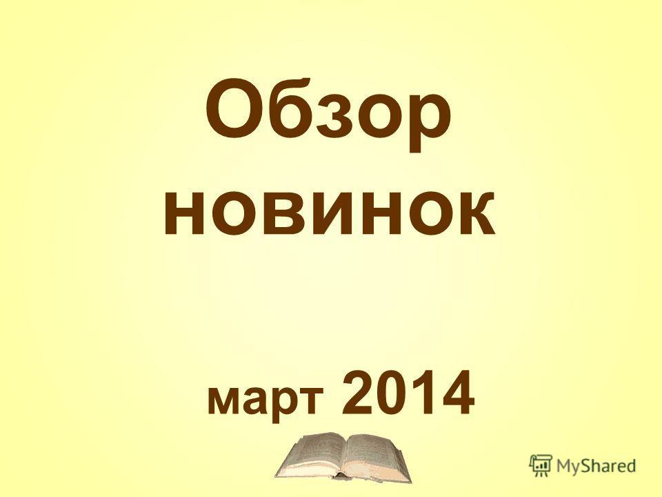 Обзор новинок март 2014