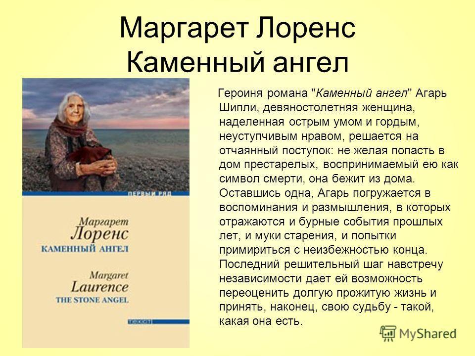 Маргарет Лоренс Каменный ангел Героиня романа