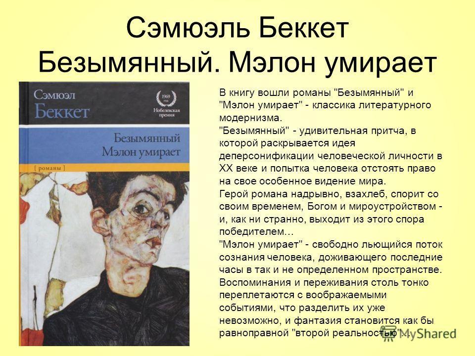 Сэмюэль Беккет Безымянный. Мэлон умирает В книгу вошли романы