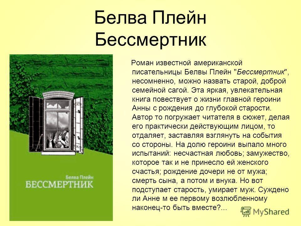 Белва Плейн Бессмертник Роман известной американской писательницы Белвы Плейн