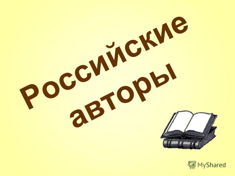 Российские авторы
