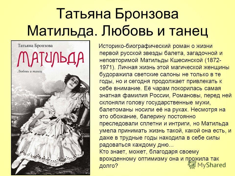 БРОНЗОВА МАТИЛЬДА ЛЮБОВЬ И ТАНЕЦ СКАЧАТЬ БЕСПЛАТНО