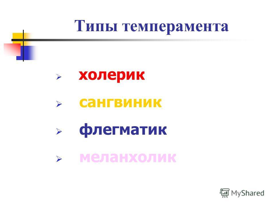 Типы темперамента холерик сангвиник флегматик меланхолик