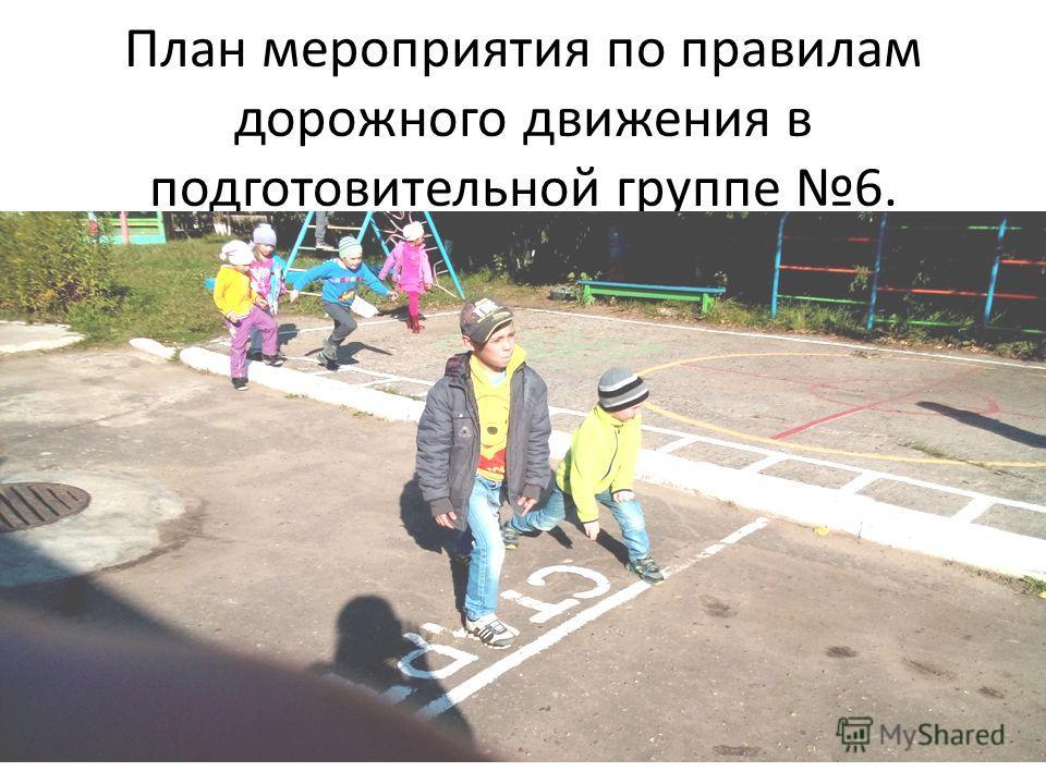 План мероприятия по правилам дорожного движения в подготовительной группе 6.