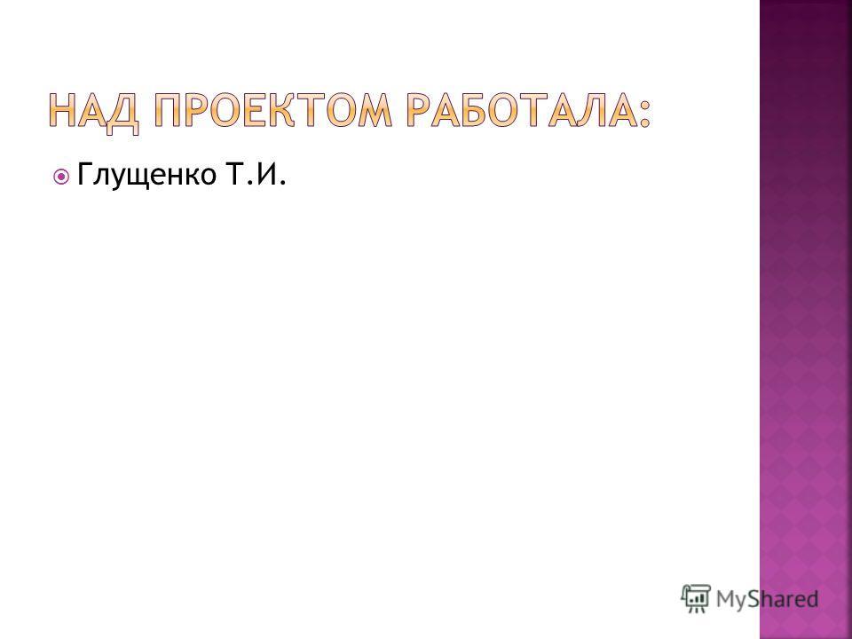 Глущенко Т.И.