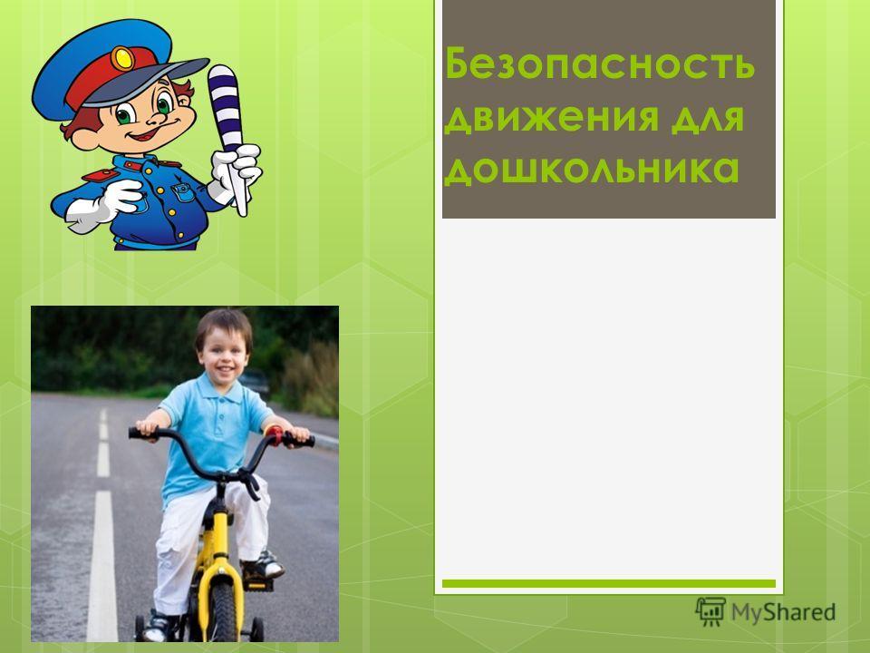 Безопасность движения для дошкольника