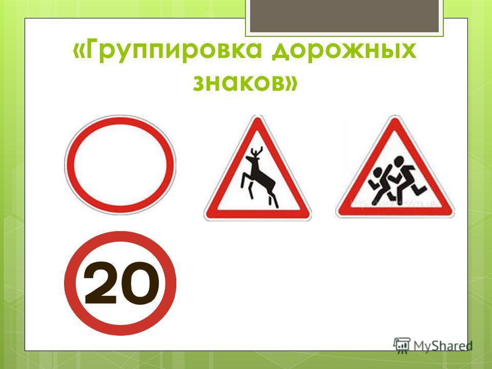 «Группировка дорожных знаков»