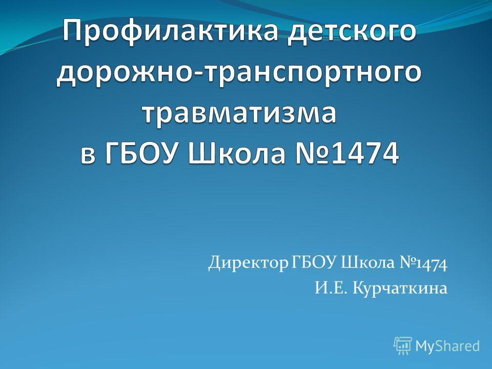 Директор ГБОУ Школа 1474 И.Е. Курчаткина