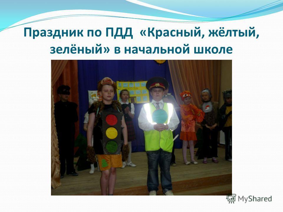 Праздник по ПДД «Красный, жёлтый, зелёный» в начальной школе