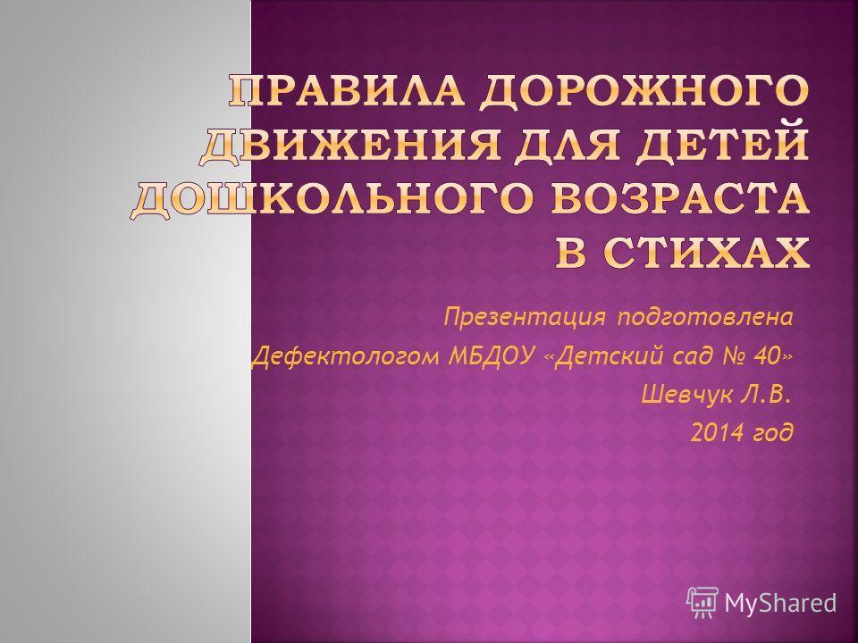 Презентация подготовлена Дефектологом МБДОУ «Детский сад 40» Шевчук Л.В. 2014 год