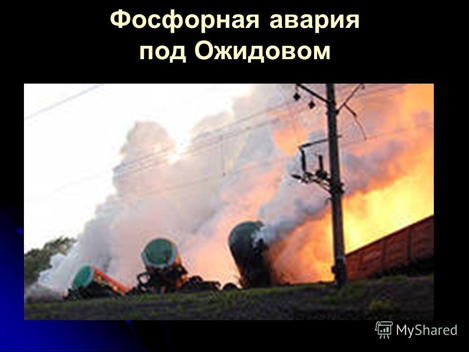 Фосфорная авария под Ожидовом