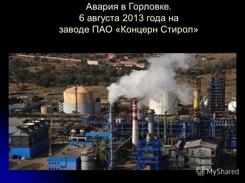 Авария в Горловке. 6 августа 2013 года на заводе ПАО «Концерн Стирол»