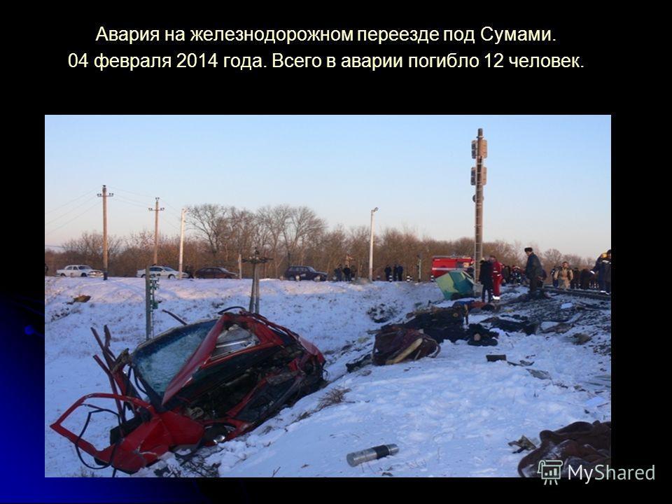 Авария на железнодорожном переезде под Сумами. 04 февраля 2014 года. Всего в аварии погибло 12 человек.