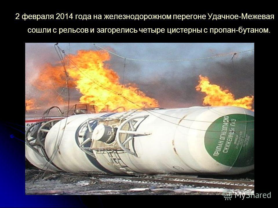 2 февраля 2014 года на железнодорожном перегоне Удачное-Межевая сошли с рельсов и загорелись четыре цистерны с пропан-бутаном.