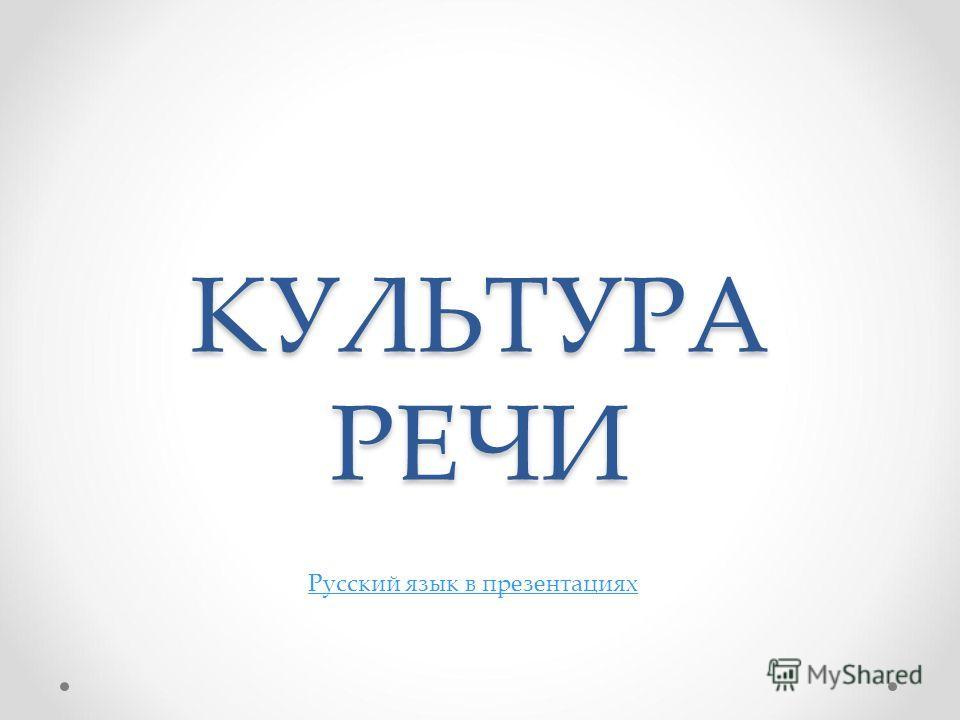 КУЛЬТУРА РЕЧИ Русский язык в презентациях